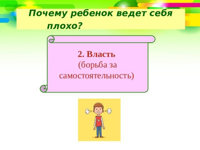 Почему ребенок ведет себя плохо?  2. Власть (борьба за самостоятельность)
