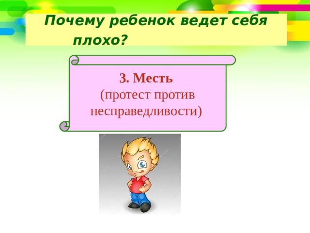 Почему ребенок ведет себя плохо?  3. Месть (протест против несправедливости)