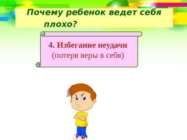 Почему ребенок ведет себя плохо?  4. Избегание неудачи (потеря веры в себя)