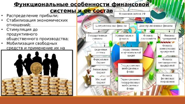 Функциональные особенности финансовой системы и ее состав
