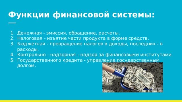 Функции финансовой системы: