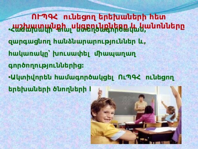 ՈՒՊԳՀ ունեցող երեխաների հետ աշխատանքի սկզբունքները և կանոնները