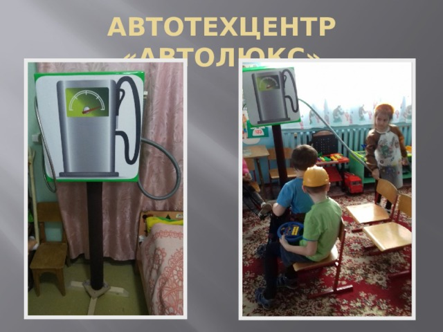 АВТОТЕХЦЕНТР «АВТОЛЮКС»