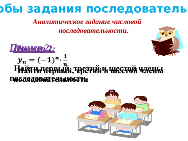 Способы задания последовательности Аналитическое задание числовой последовательности. Пример 2:     Найти первый, третий и шестой члены последовательности