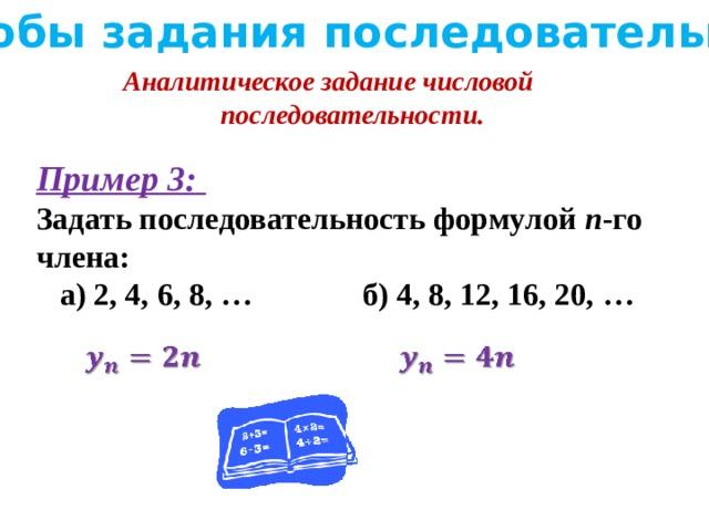Способы задания последовательности Аналитическое задание числовой последовательности. Пример 3:   Задать последовательность формулой n -го члена:  а) 2, 4, 6, 8, … б) 4, 8, 12, 16, 20, …