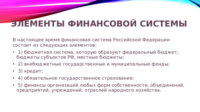 Элементы финансовой системы В настоящее время финансовая система Российской Федерации состоит из следующих элементов: