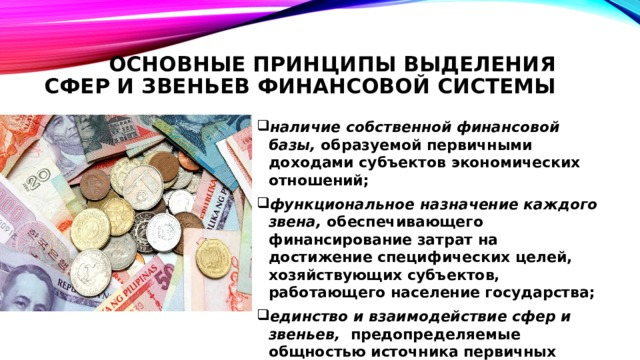 Основные принципы выделения сфер и звеньев финансовой системы