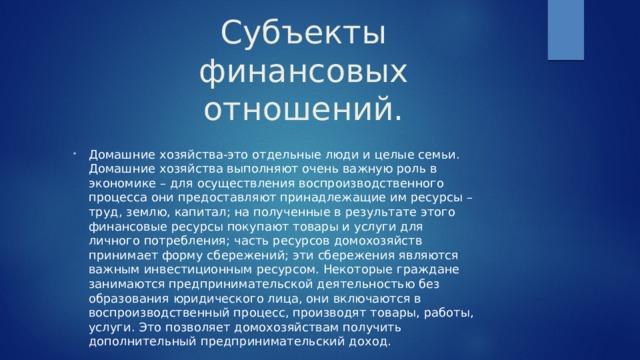 Субъекты финансовых отношений.