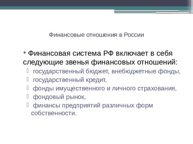 Финансовые отношения в России