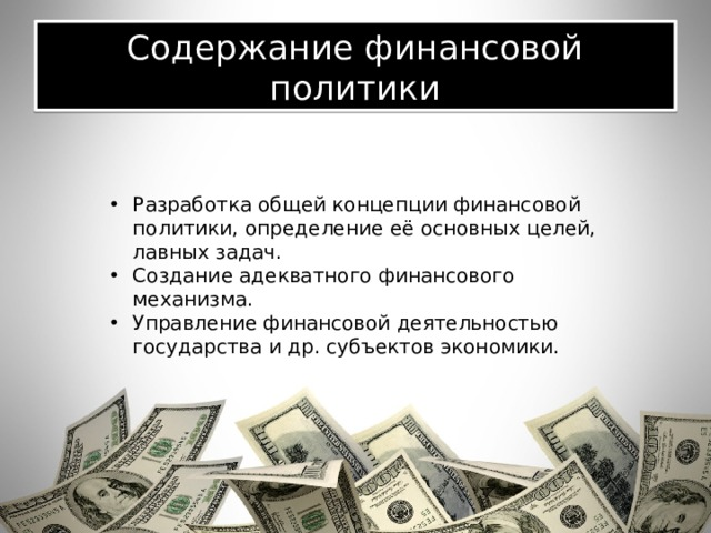 Содержание финансовой политики