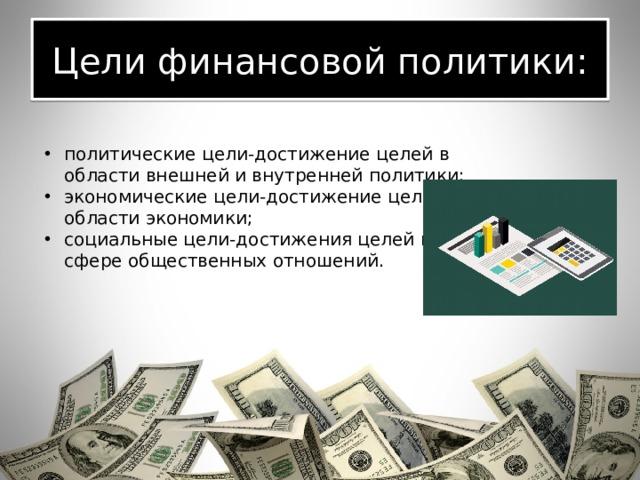 Цели финансовой политики: