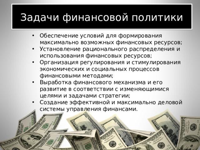 Задачи финансовой политики