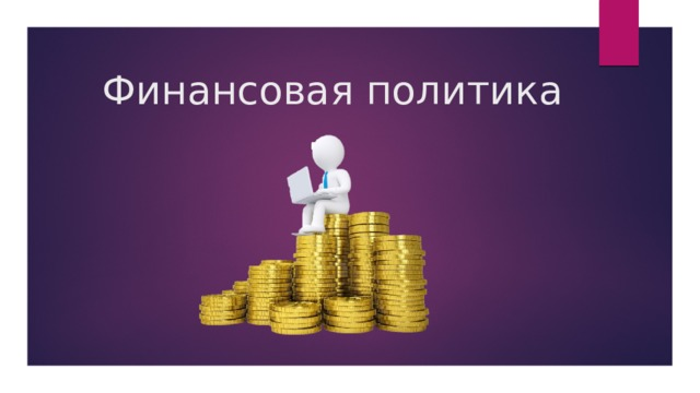 Финансовая политика