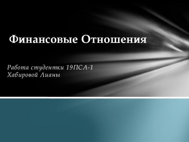 Финансовые Отношения   Работа студентки 19ПСА-1 Хабировой Лианы