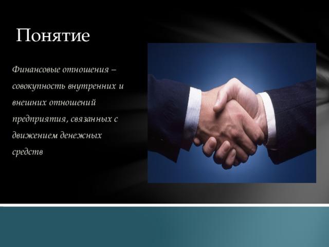 Понятие Финансовые отношения – совокупность внутренних и внешних отношений предприятия, связанных с движением денежных средств