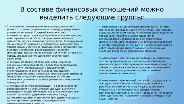 В составе финансовых отношений можно выделить следующие группы: