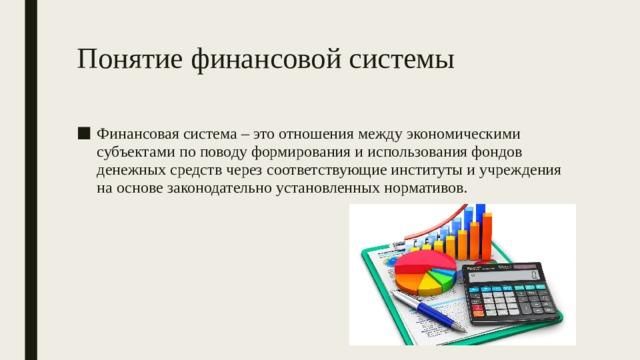 Понятие финансовой системы