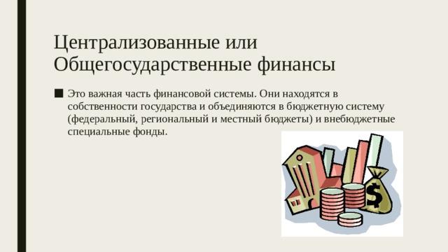 Централизованные или Общегосударственные финансы