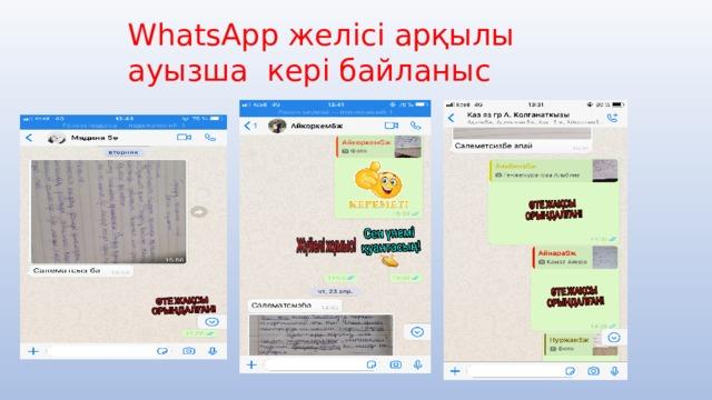 WhatsApp желісі арқылы ауызша кері байланыс