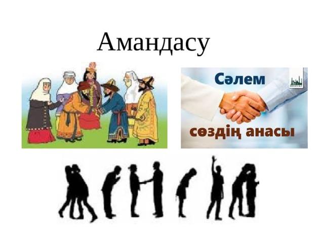 Амандасу