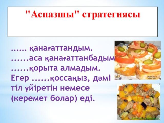 Рефлексия  «Ресторан» немесе «Меню» әдісі