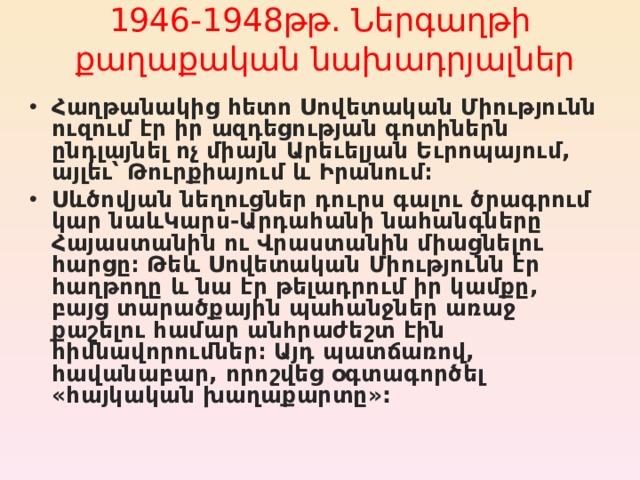 1946-1948թթ. Ներգաղթ ի   քաղաքական նախադրյալներ