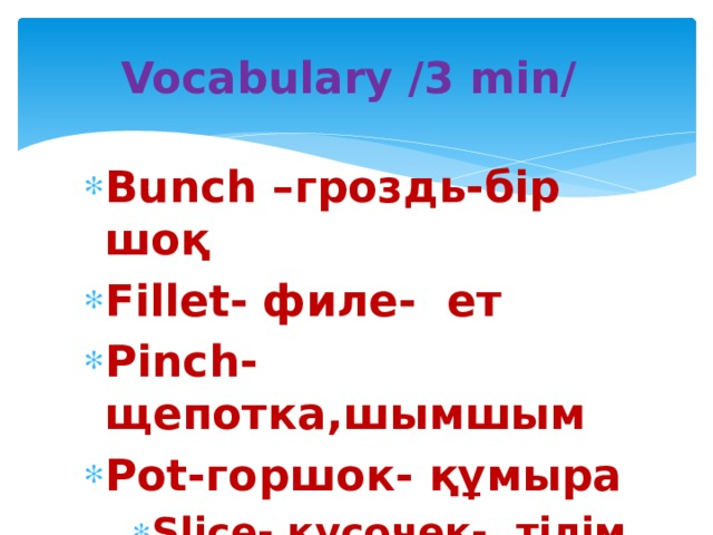Vocabulary /3 min/