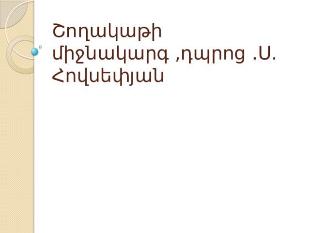 Շողակաթի միջնակարգ ,դպրոց .Ս. Հովսեփյան