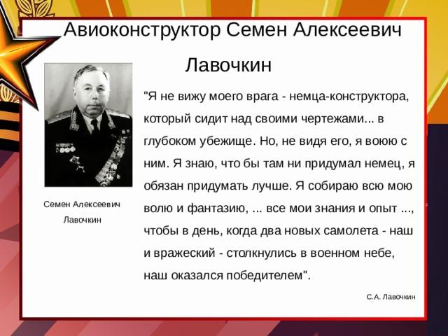 Авиоконструктор Семен Алексеевич  Лавочкин