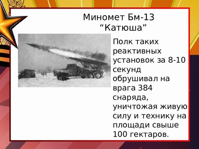 """Полк таких реактивных установок за 8-10 секунд обрушивал на врага 384 снаряда, уничтожая живую силу и технику на площади свыше 100 гектаров.  Миномет Бм-13 """" Катюша"""""""