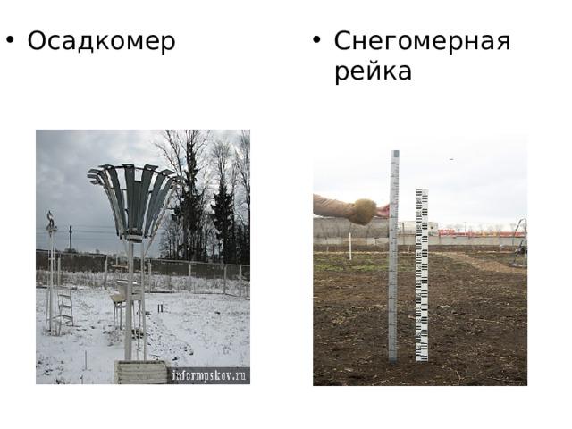 Снегомерная рейка Осадкомер