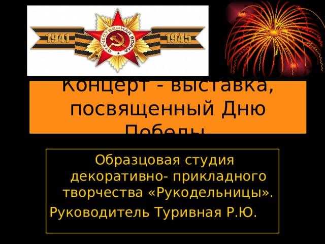 Концерт - выставка, посвященный Дню Победы