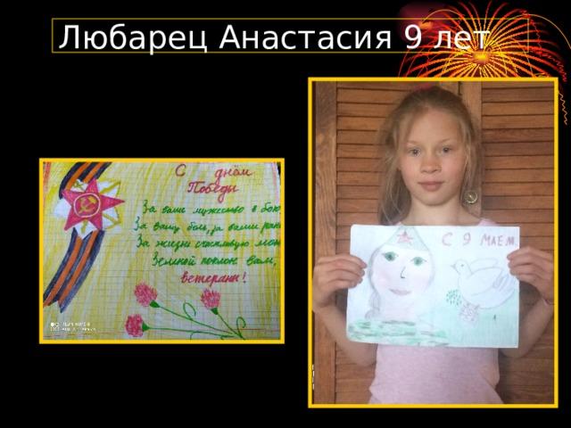Любарец Анастасия 9 лет