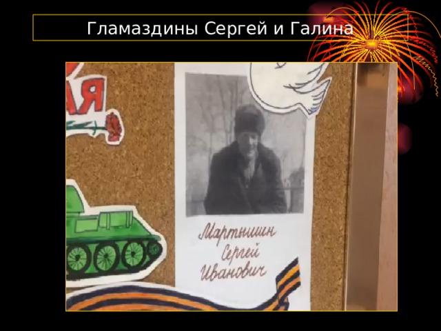 Гламаздины Сергей и Галина