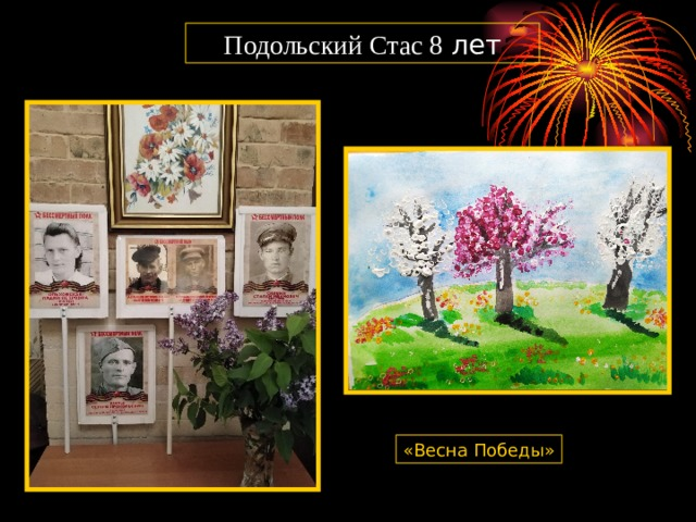 Подольский Стас 8 лет «Весна Победы»
