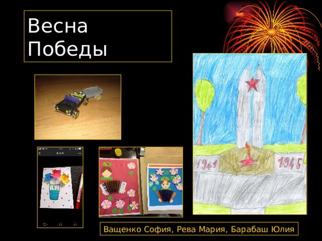 Ващенко София, Рева Мария, Барабаш Юлия
