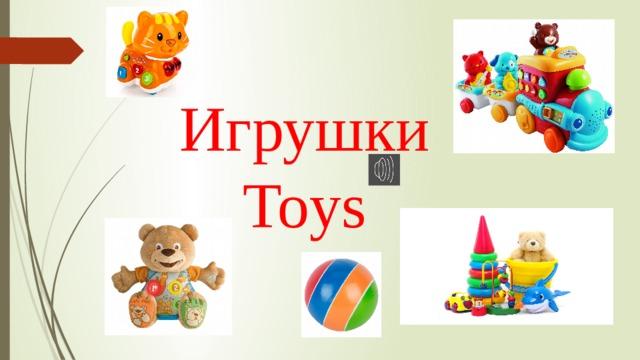 Игрушки  Toys