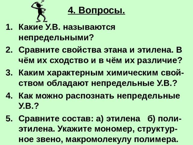 4. Вопросы.