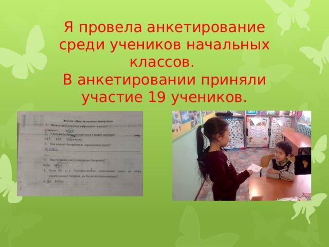 Я провела анкетирование среди учеников начальных классов.  В анкетировании приняли участие 19 учеников.