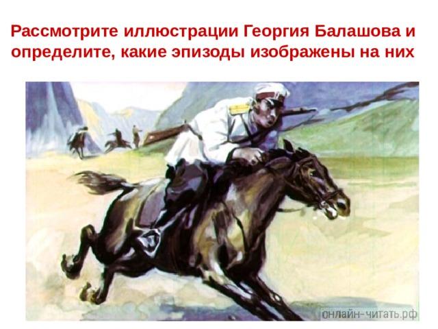 Рассмотрите иллюстрации Георгия Балашова и определите, какие эпизоды изображены на них