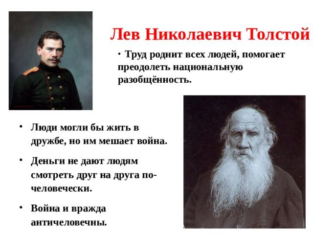 Лев Николаевич Толстой  Труд роднит всех людей, помогает преодолеть национальную разобщённость.