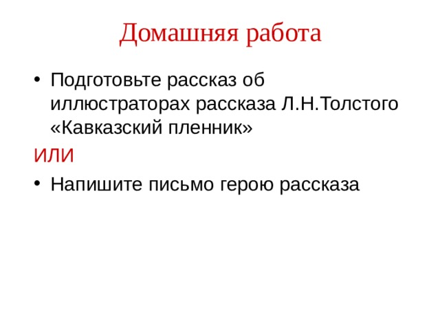 Домашняя работа Подготовьте рассказ об иллюстраторах рассказа Л.Н.Толстого «Кавказский пленник» ИЛИ
