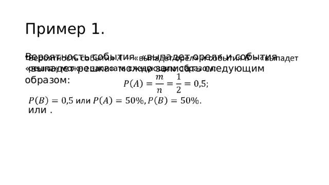 Пример 1. Вероятность события «выпадет орел» и события «выпадет решка» можно записать следующим образом:    или .