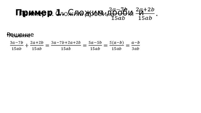 Пример 1. Сложим дроби и   Решение