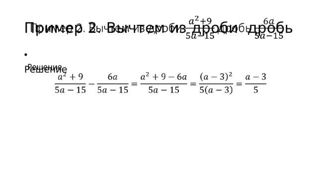 Пример 2. Вычтем из дроби дробь   Решение