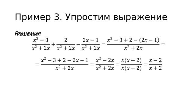 Пример 3. Упростим выражение Решение