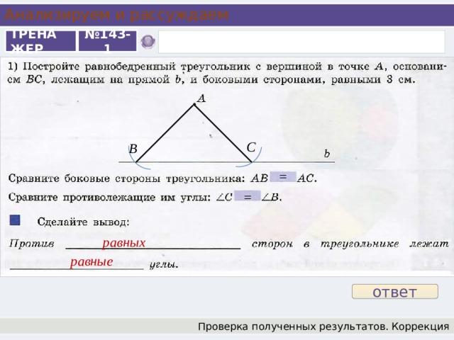 Анализируем и рассуждаем ТРЕНАЖЕР № 143-1 С В = = равных равные ответ Проверка полученных результатов. Коррекция 12