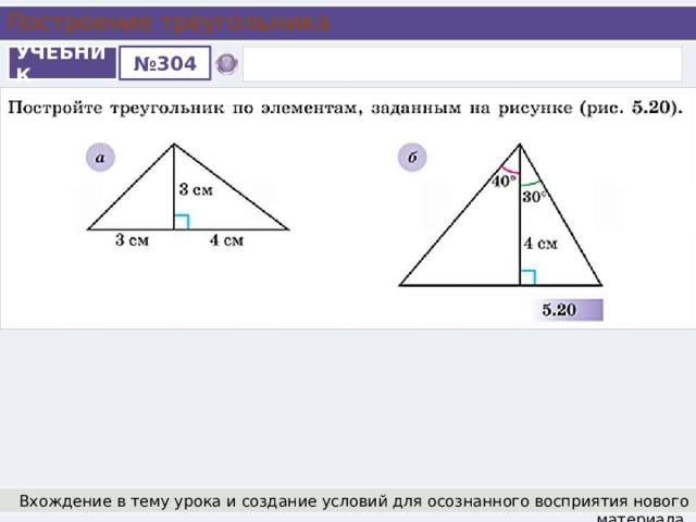 Построение треугольника УЧЕБНИК № 304 Вхождение в тему урока и создание условий для осознанного восприятия нового материала.