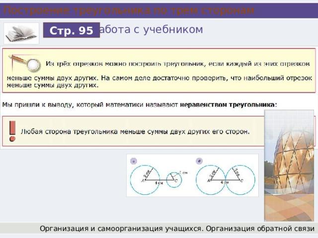 Построение треугольника по трем сторонам Работа с учебником Стр. 95 Организация и самоорганизация учащихся. Организация обратной связи
