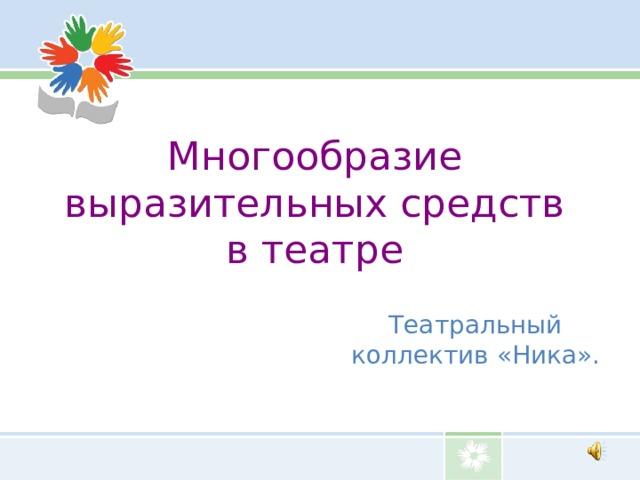 Многообразие выразительных средств в театре Театральный коллектив «Ника».